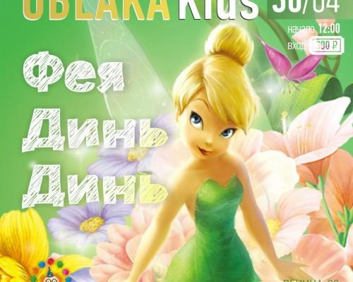 Фея Динь-Динь, детская вечеринка.