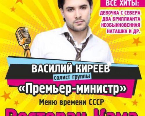Василий Киреев | солиста группы