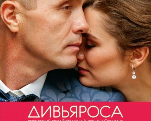 Концерт ДИВЬЯРОСА в Перми