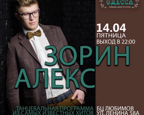 Зорин Алекс,вечеринка в Перми