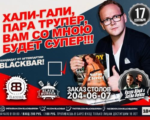 Выборы, вечеринка в Перми.