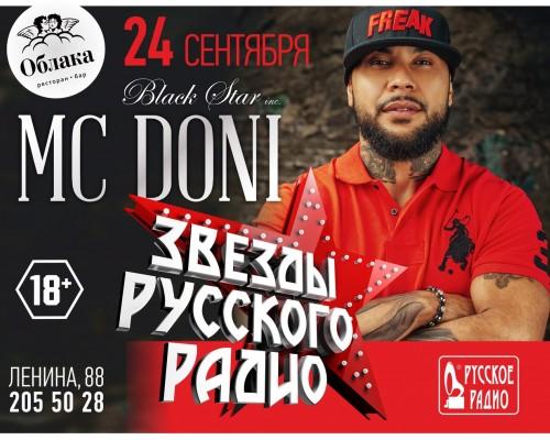 MC DONI, концерт и вечеринка в Перми