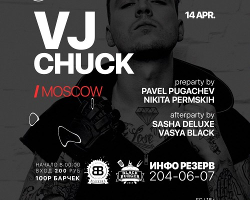 VJ CHUCK (МОСКВА), вечеринка.