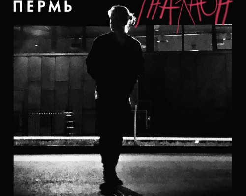 PHARAOH, концерт в Перми