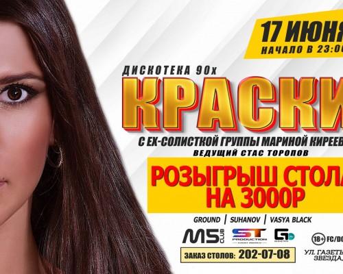 ДИСКОТЕКА 90 | КРАСКИ, вечеринка-концерт.