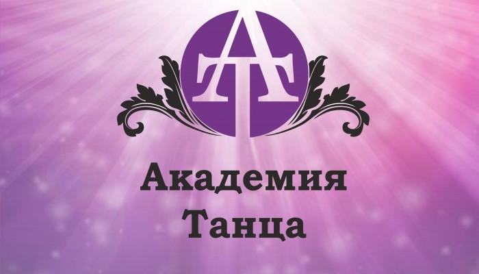 Академия Танца, Спортивно-танцевальная студия