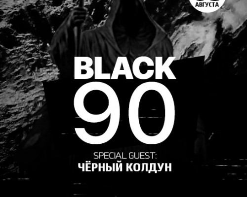 BLACK90-е , вечеринка в клубе Дым.