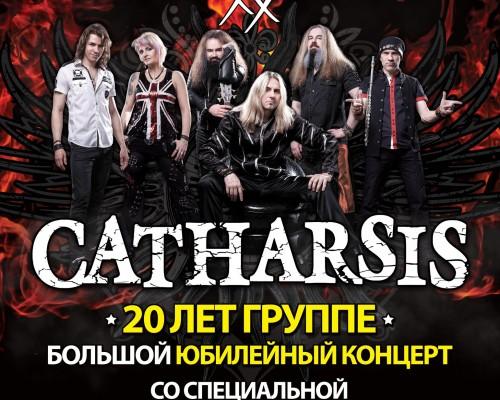 Catharsis | 20 ЛЕТ ГРУППЕ, концерт