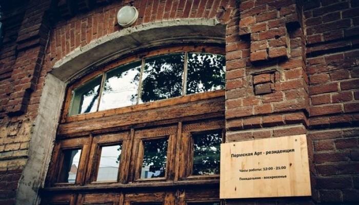 Пермская Арт-резиденция