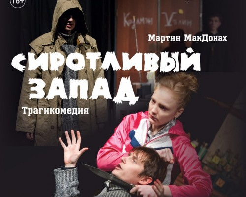 Сиротливый Запад,Учебный театр ВГИК Москва, Россия