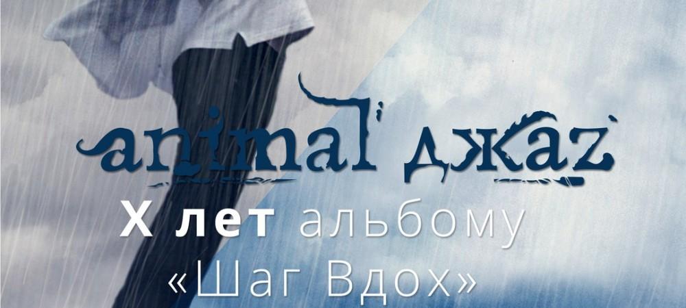 Animal Джаz, концерт в ТИПОГРАФИИ
