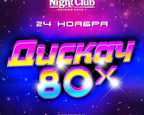 DISCO 80-х, вечеринка в клубе Семь