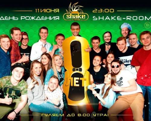 День рождения Shake room, вечеринка.