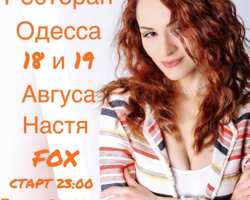 Авгуса Настя FOX в Одессе