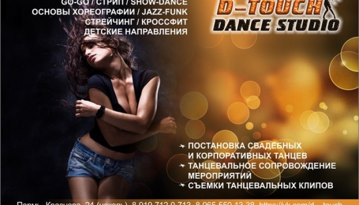 D-TOUCH, студия танца