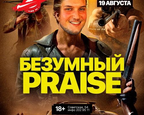 БЕЗУМНЫЙ PRAISE, вечеринка в ЗАябаре в Перми