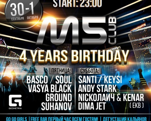 HAPPY B-DAY CLUB M5, вечеринка.