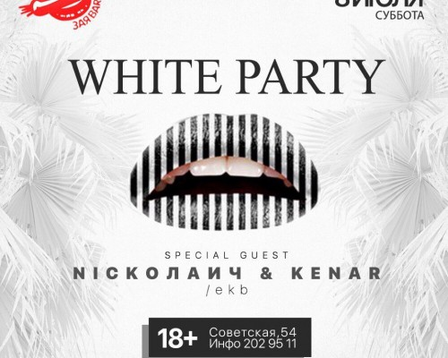 White Party, вечеринка в Перми