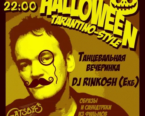Halloween! Tarantino-style, вечеринка в Перми
