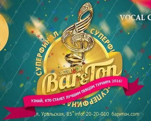 ФИНАЛ «ЗОЛОТОЙ BAR&TON 2016»