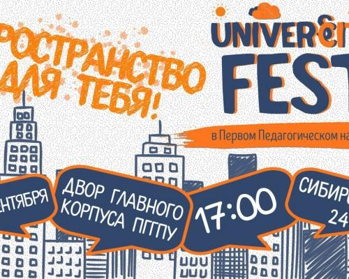 UniverCityFEST в Первом Педагогическом на Урале!