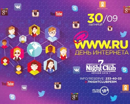 WWW.RU, вечеринка в Перми