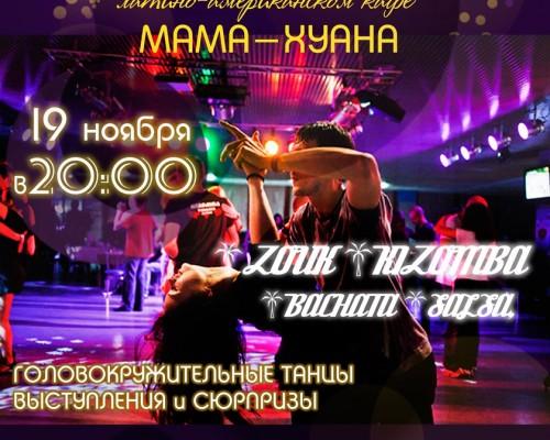 Большая KIZOMBA-ZOUK PARTY
