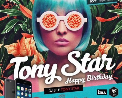 Tony Star, вечеринка