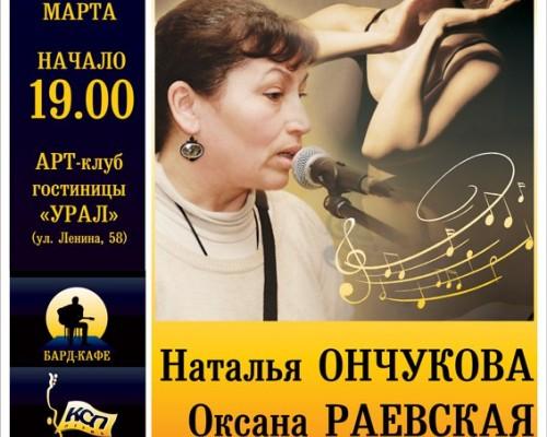 Наталья Ончукова и Оксана Раевская, концерт в Бард-кафе