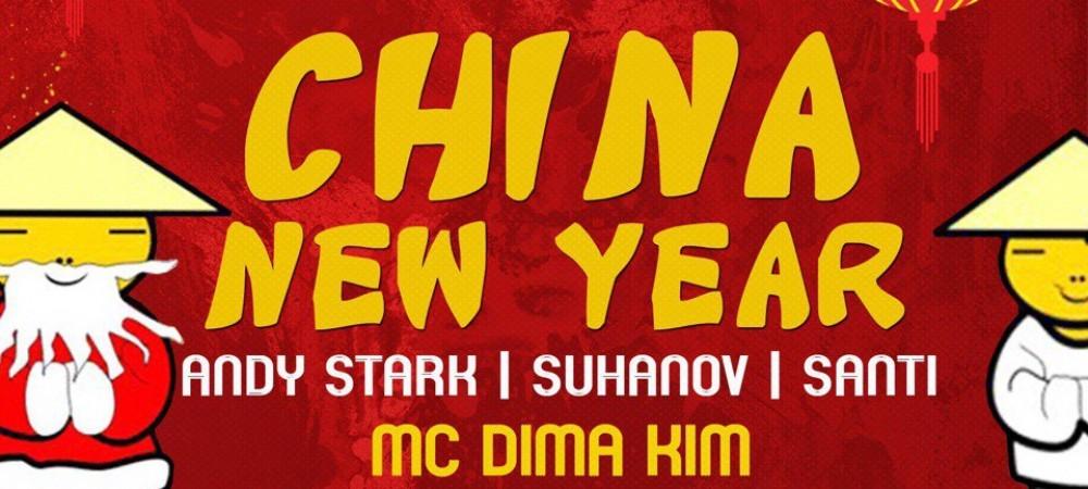 CHINA NEW YEAR, вечеринка в М5 в Перми
