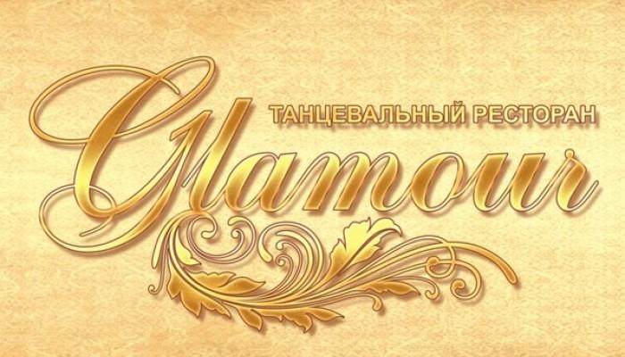 Glamour, танцевальный ресторан