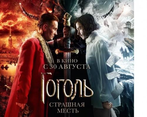 Премьера фильма Гоголь. Страшная месть