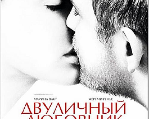 ДВУЛИЧНЫЙ ЛЮБОВНИК / L'AMANT DOUBLE, французское кино