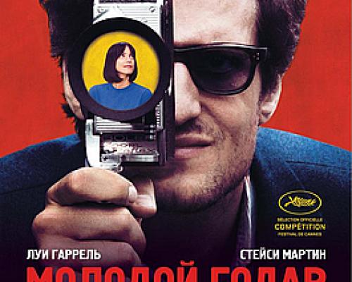 МОЛОДОЙ ГОДАР / REDOUTABLE, французское кино