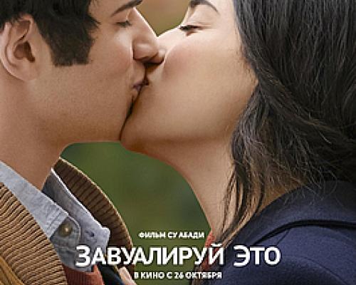 ЗАВУАЛИРУЙ ЭТО / CHERCHEZ LA FEMME, кино в Перми