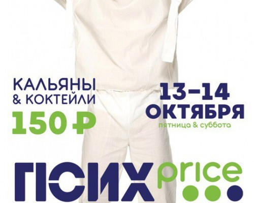 ПСИХ PRICE, вечеринка в клубе БарДак