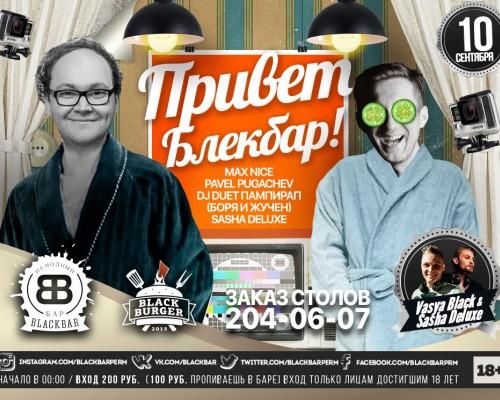 ПРИВЕТ БЛЕКБАР, вечеринка в Перми.
