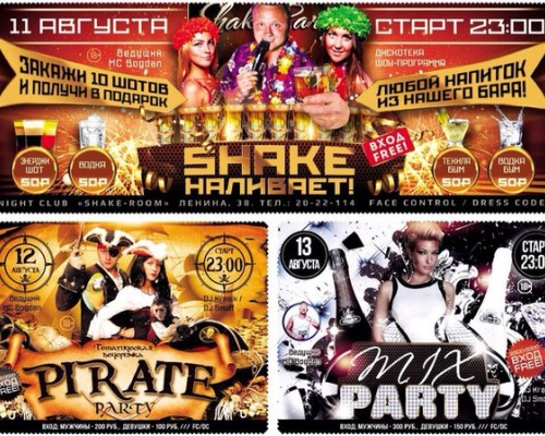 Вечеринки в Shake Room, в эти выходные.