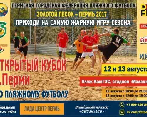 ОТКРЫТЫЙ КУБОК по пляжному футболу в Перми