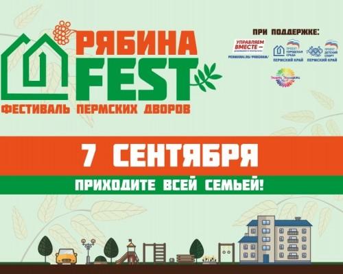 РябинаFEST, фестиваль пермских дворов в Экстрим парке