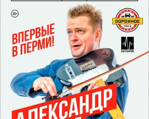 Александр Пушной, концерт в Перми.