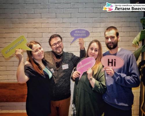 Бесплатные семинары о семейных путешествиях