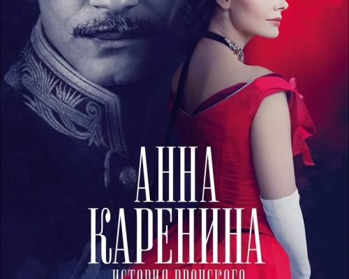 Анна Каренина. История Вронского, кино в Перми