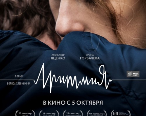 АРИТМИЯ, кино в Перми