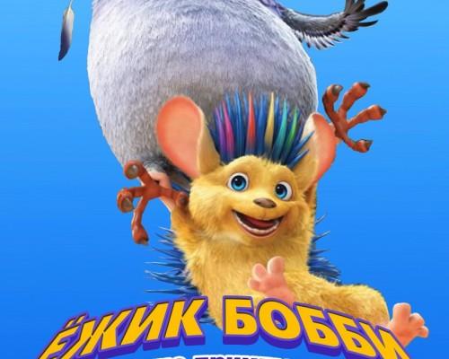 Ежик Бобби: Колючие приключения, мультфильм
