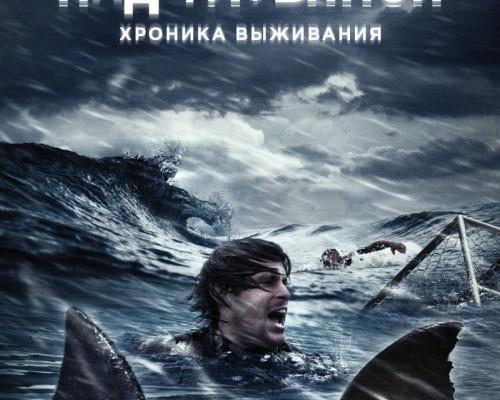 Над глубиной: Хроника выживания, кино в Перми, киноафиша, билеты в кино, кинотеатры