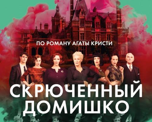 Скрюченный домишко, кино в Перми