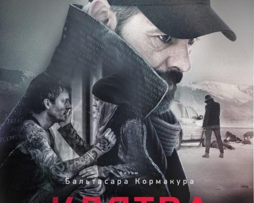 Клятва, кино в Перми