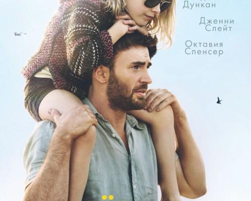 Одарённая, кино в Перми