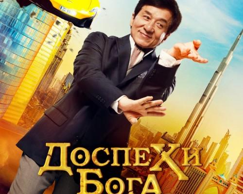 Доспехи бога: В поисках сокровищ, фильм в Перми